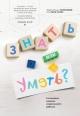 Знать или уметь? 6 ключевых навыков современного ребенка